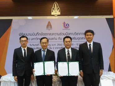KKU signs MOU with Department of Industrial Promotion to upgrade Thai SMEs