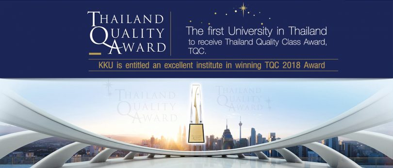 The first University in Thailand to receive Thailand Quality Class Award, TQC.